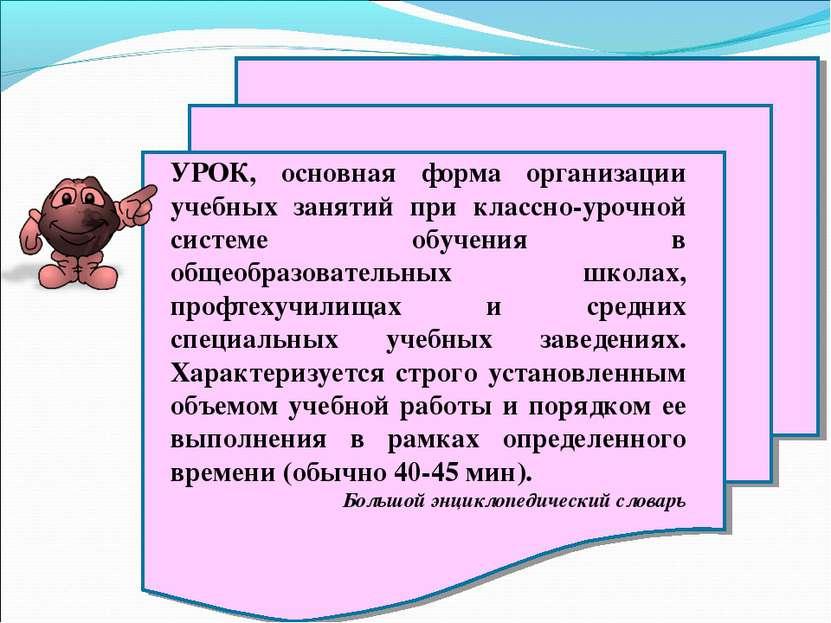 УРОК, основная форма организации учебных занятий при классно-урочной системе ...