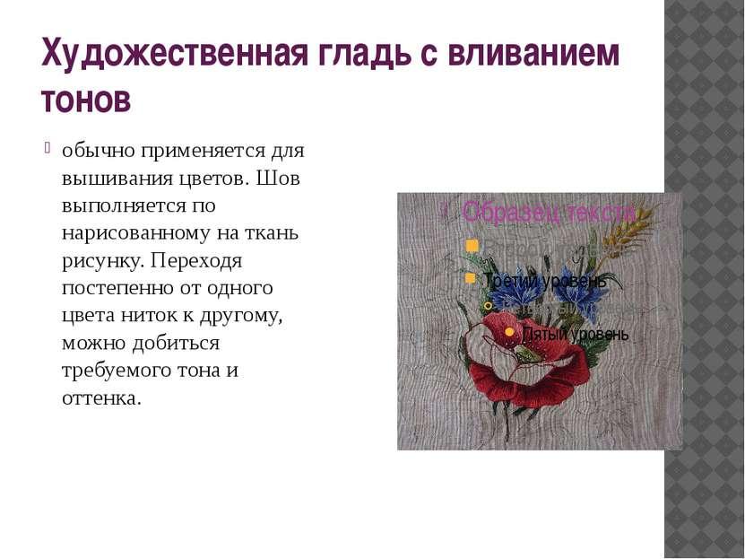 Художественная гладь с вливанием тонов обычно применяется для вышивания цвето...