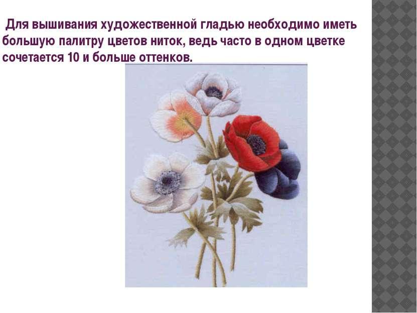 Для вышивания художественной гладью необходимо иметь большую палитру цветов н...