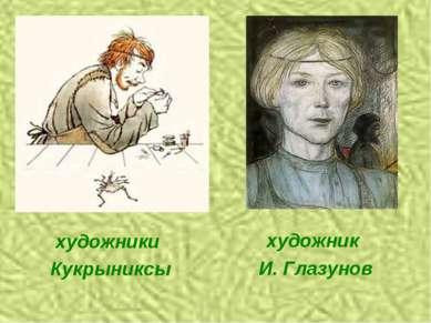 художники Кукрыниксы художник И. Глазунов