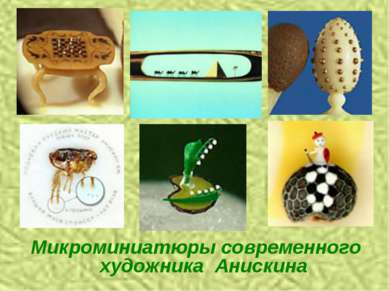 Микроминиатюры современного художника Анискина