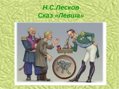 Н.С.Лесков Сказ «Левша» Сказ «Левша»