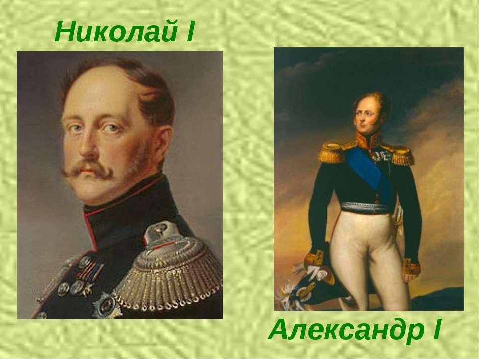 Николай I Александр I