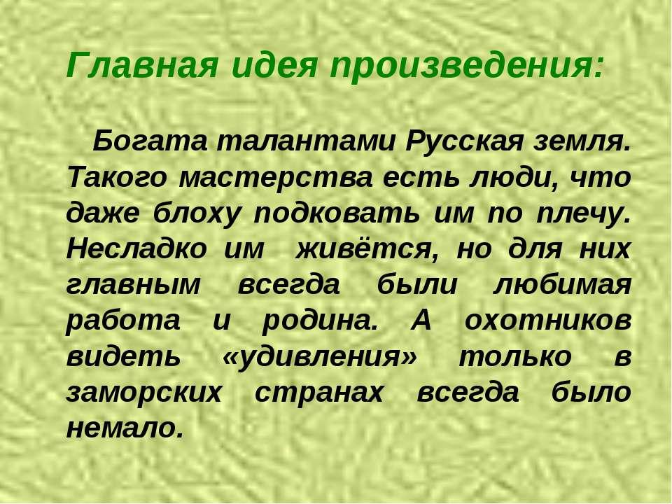 Главная идея произведения: Богата талантами Русская земля. Такого мастерства ...