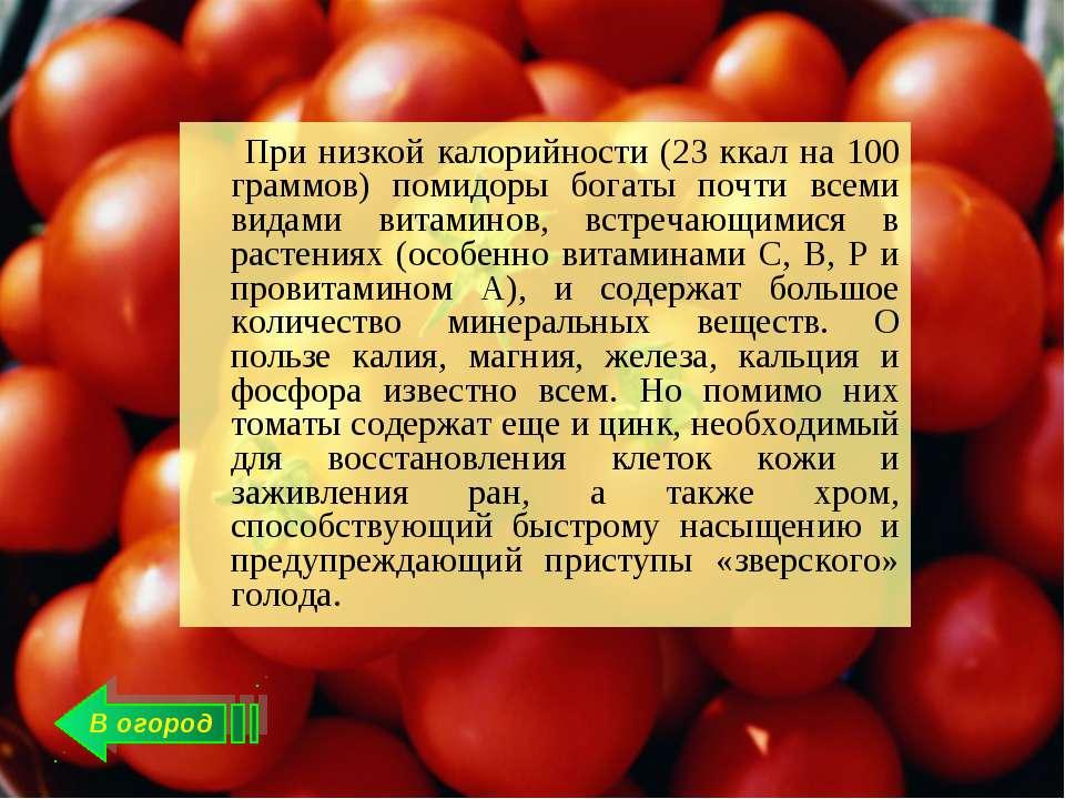 В огород При низкой калорийности (23 ккал на 100 граммов) помидоры богаты поч...