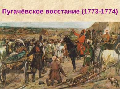 Пугачёвское восстание (1773-1774)