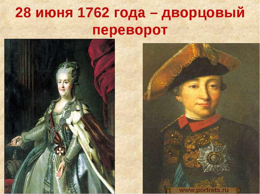 28 июня 1762 года – дворцовый переворот
