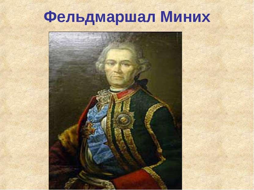 Фельдмаршал Миних