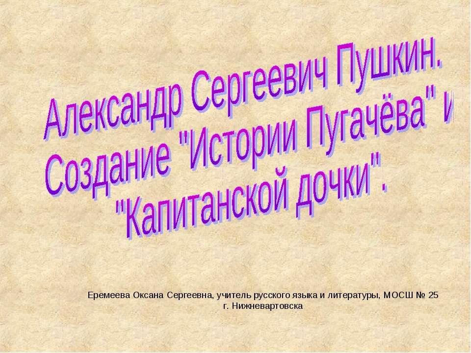 Еремеева Оксана Сергеевна, учитель русского языка и литературы, МОСШ № 25 г. ...