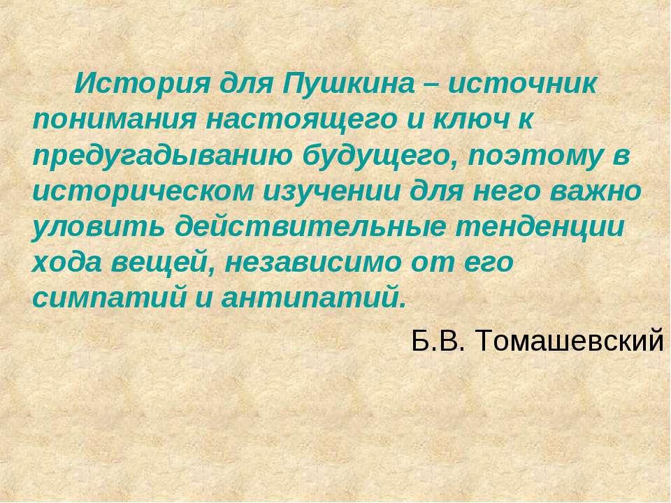 История для Пушкина – источник понимания настоящего и ключ к предугадыванию б...