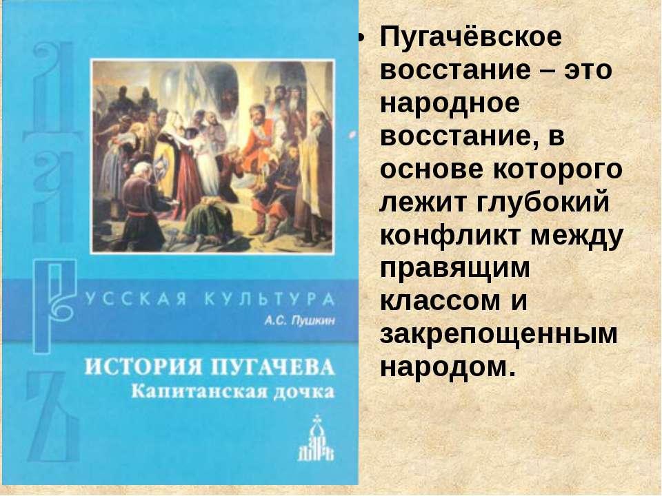 Пугачёвское восстание – это народное восстание, в основе которого лежит глубо...