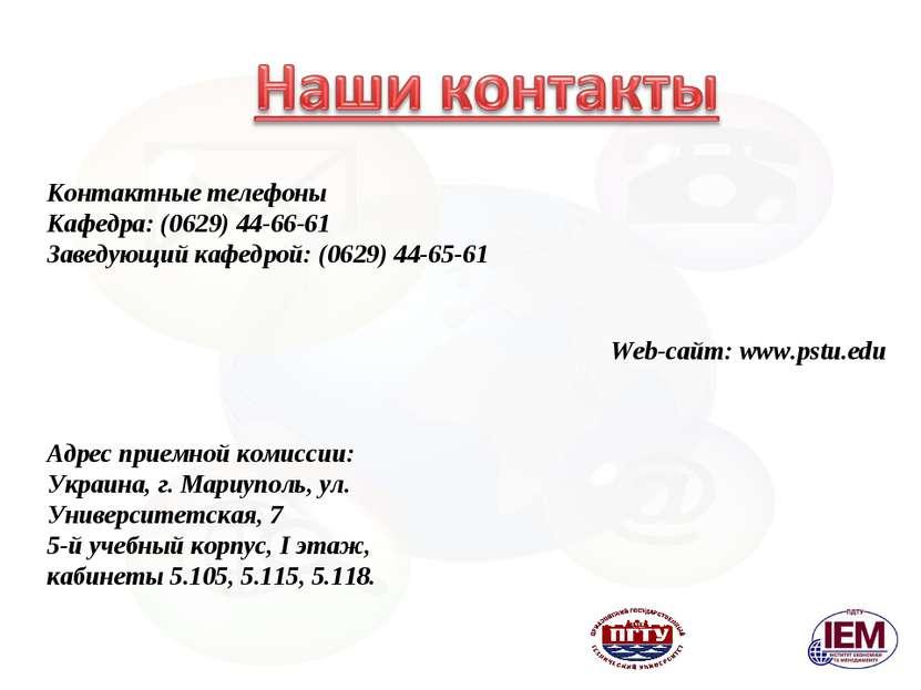 Контактные телефоны Кафедра: (0629) 44-66-61 Заведующий кафедрой: (0629) 44-6...