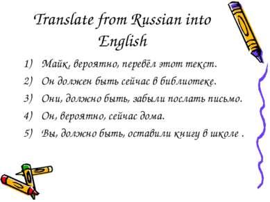 Translate from Russian into English Майк, вероятно, перевёл этот текст. Он до...