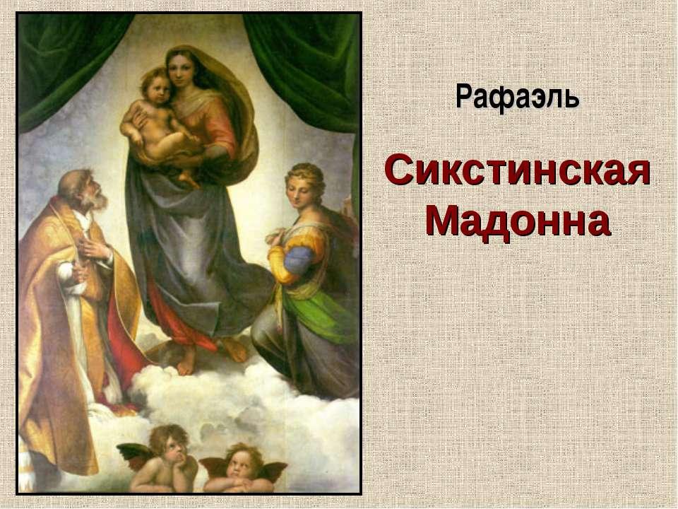 Рафаэль Сикстинская Мадонна