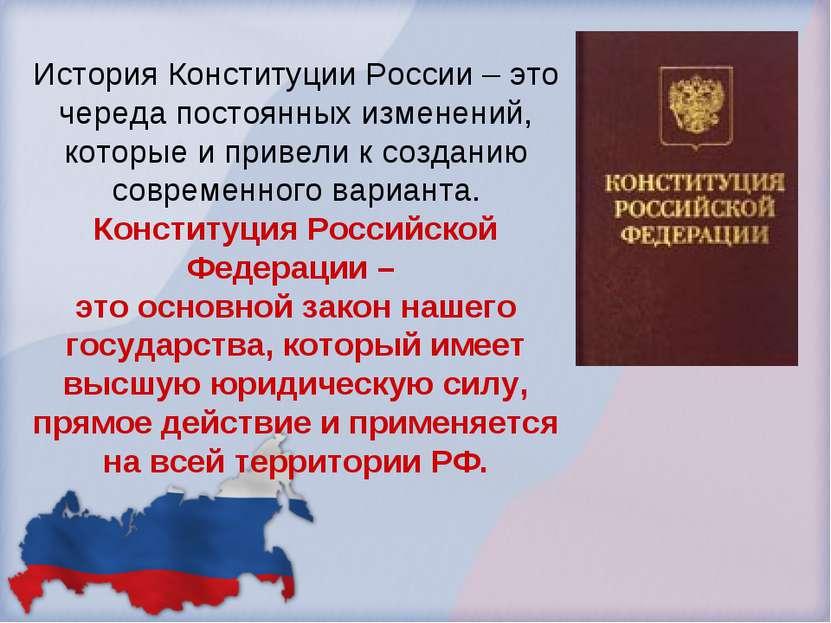 текущий ремонт конституция рф законы название дата пункт меню