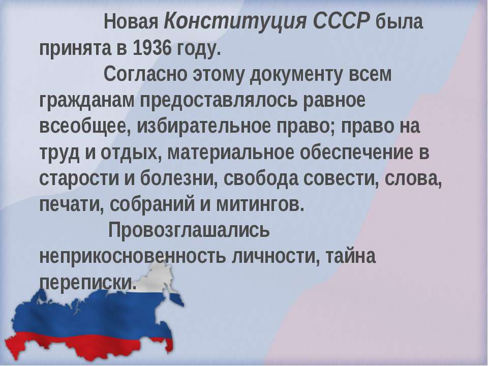 Новая Конституция СССР была принята в 1936 году. Согласно этому документу все...