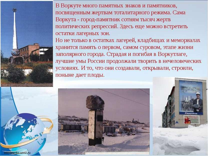 В Воркуте много памятных знаков и памятников, посвященным жертвам тоталитарно...