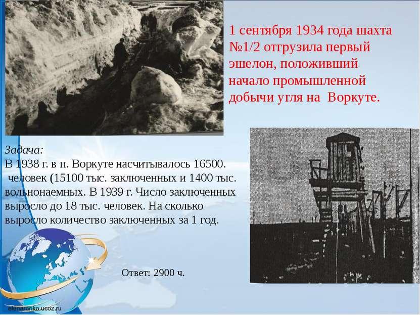 Задача: В 1938 г. в п. Воркуте насчитывалось 16500. человек (15100 тыс. заклю...
