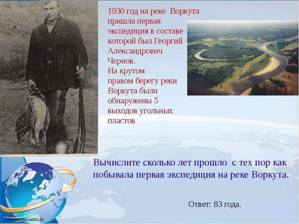 1930годна реке Воркута пришлапервая экспедициявсоставе которойбылГ...