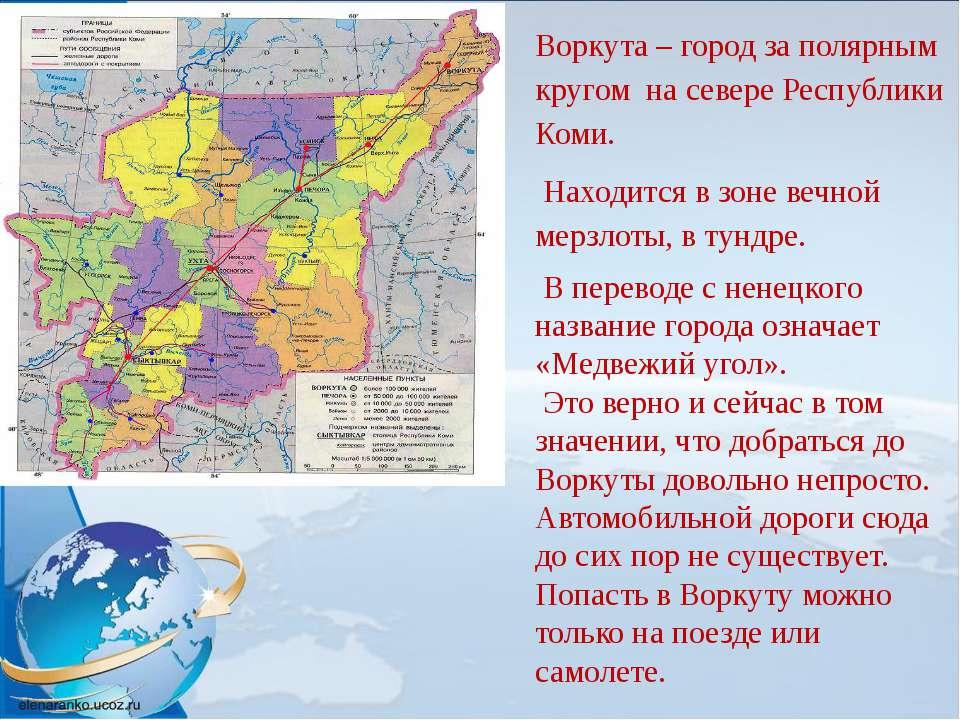 Воркута – город за полярным кругом на севере Республики Коми. Находится в зон...