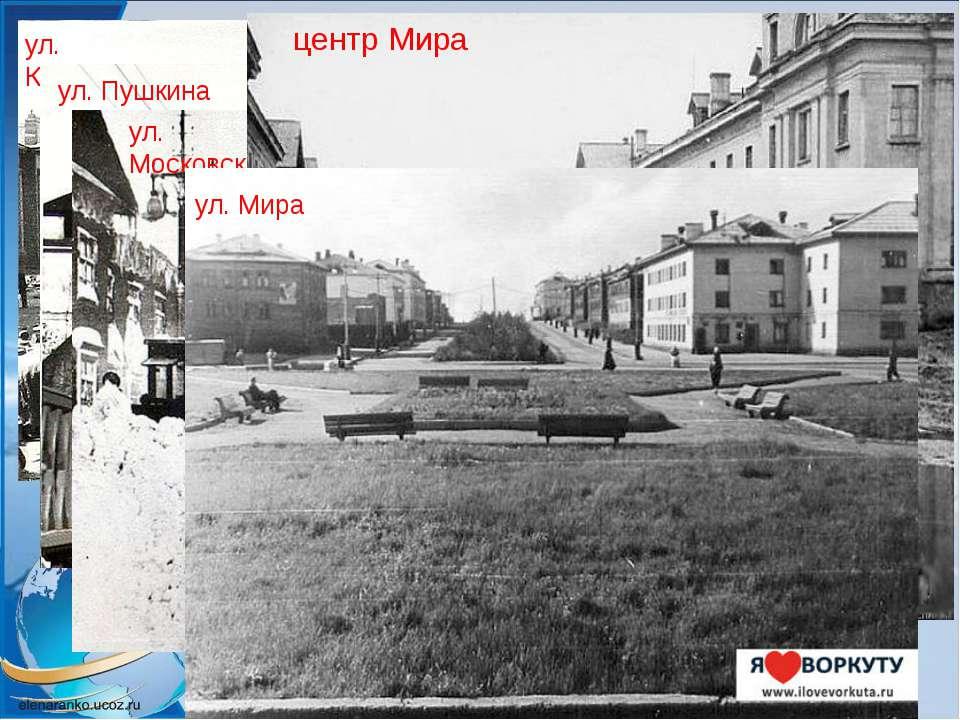 ул. Комсомольская ул. Пушкина ул. Московская центр Мира ул. Мира