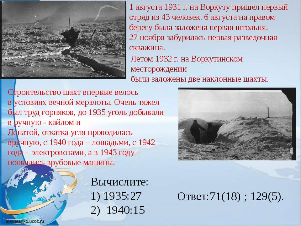 1 августа 1931 г. на Воркуту пришел первый отряд из 43 человек. 6 августа на ...