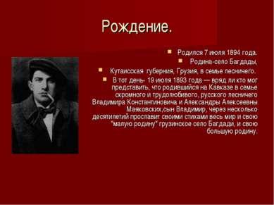 Рождение. Родился 7 июля 1894 года. Родина-село Багдады, Кутаисская губерния,...