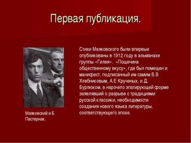 Первая публикация. Стихи Маяковского были впервые опубликованы в 1912 году в ...