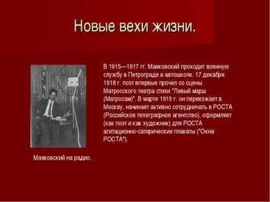 Новые вехи жизни. В 1915—1917 гг. Маяковский проходит военную службу в Петрог...