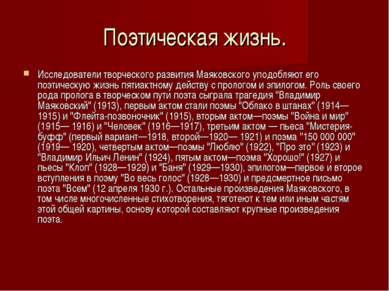 Поэтическая жизнь. Исследователи творческого развития Маяковского уподобляют ...