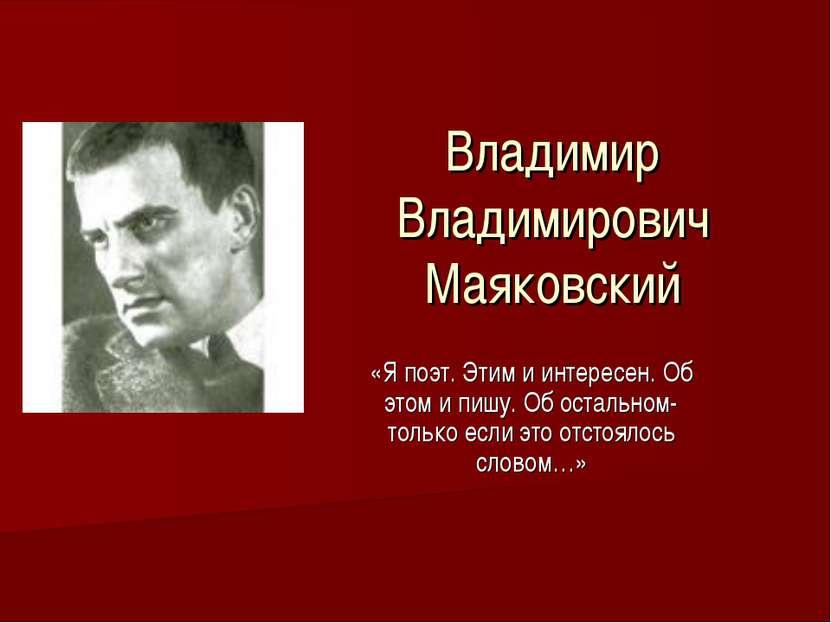 Маяковский Клоп скачать Fb2