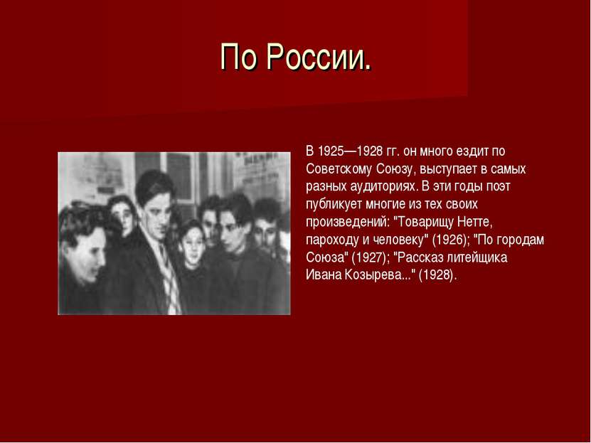 По России. В 1925—1928 гг. он много ездит по Советскому Союзу, выступает в са...