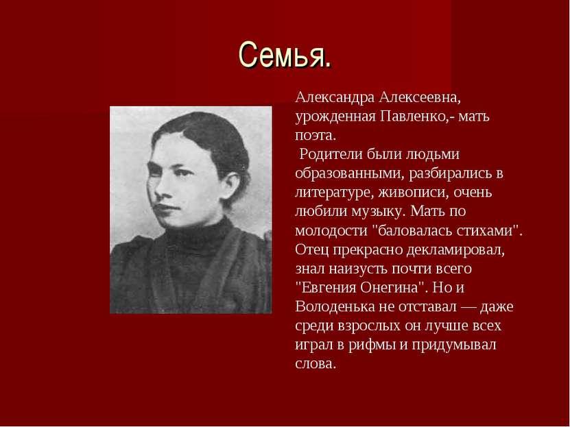 Семья. Александра Алексеевна, урожденная Павленко,- мать поэта. Родители были...
