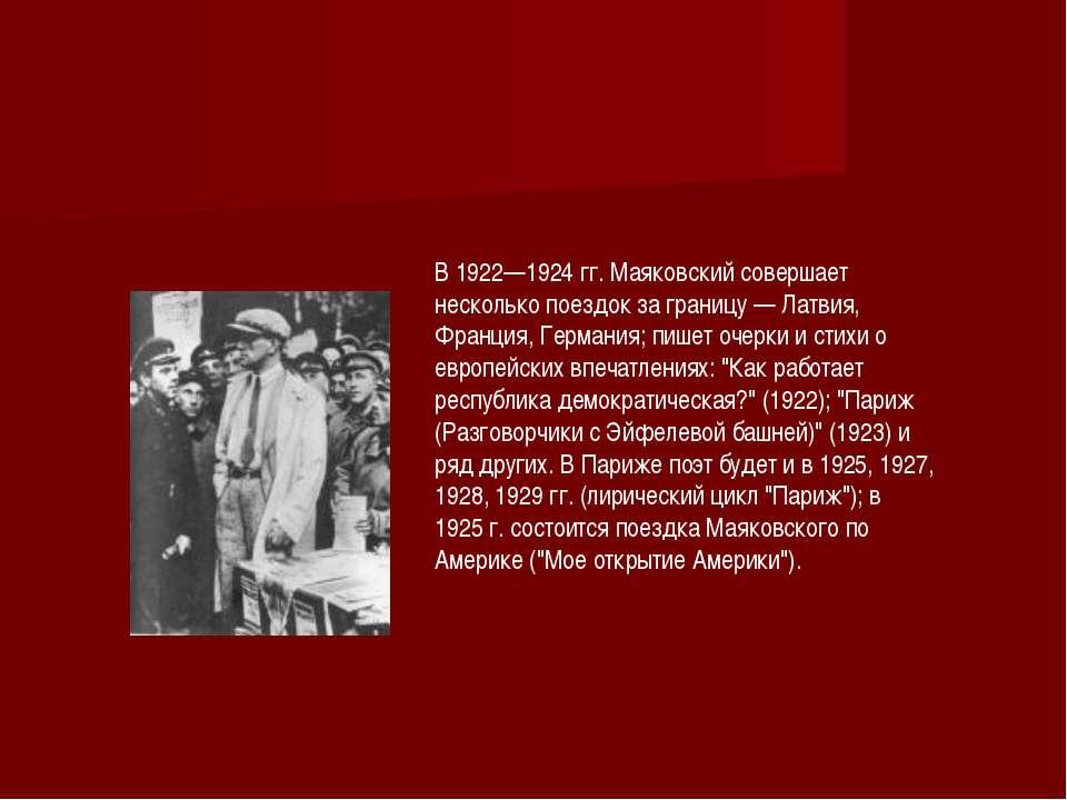 В 1922—1924 гг. Маяковский совершает несколько поездок за границу — Латвия, Ф...