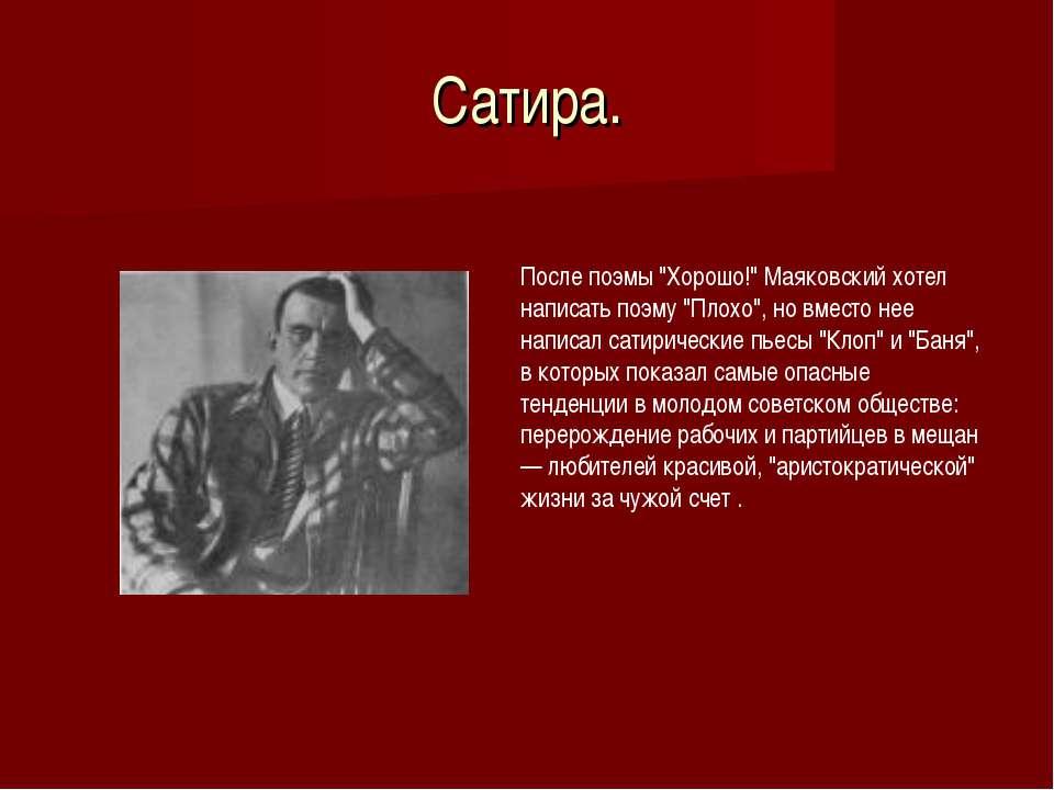 """Сатира. После поэмы """"Хорошо!"""" Маяковский хотел написать поэму """"Плохо"""", но вме..."""