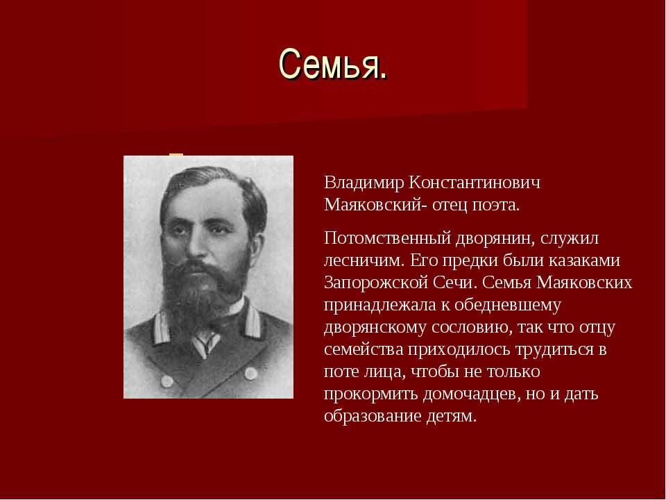Семья. ц ц Владимир Константинович Маяковский- отец поэта. Потомственный двор...