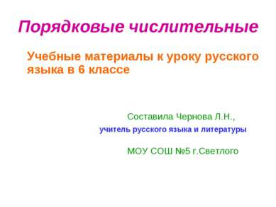 Порядковые числительные Учебные материалы к уроку русского языка в 6 классе С...