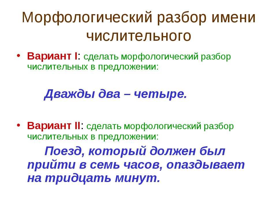 Морфологический разбор имени числительного Вариант I: сделать морфологический...