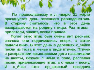 По православному к_л_ндарю 21 марта празднуется день весеннего равноденствия....