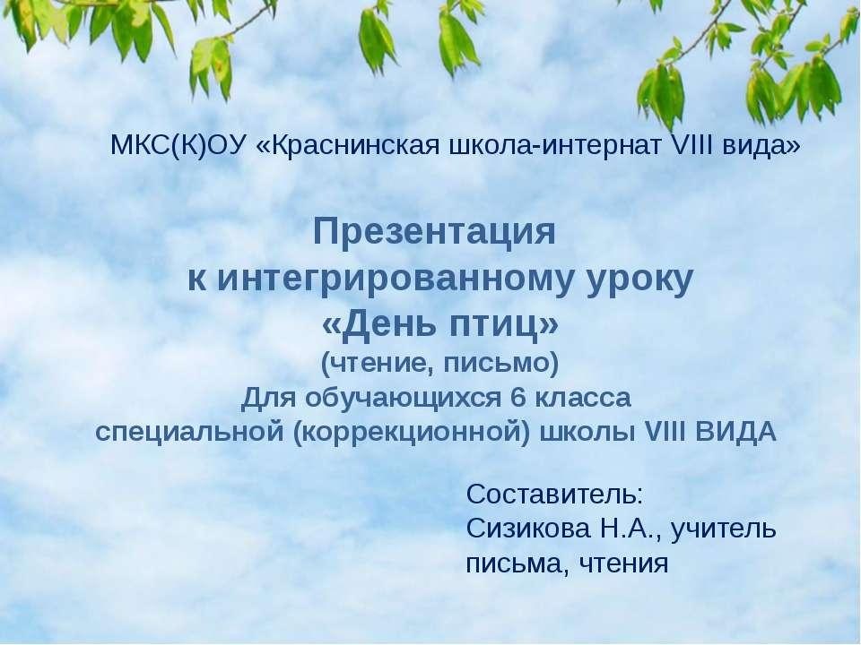 Презентация к интегрированному уроку «День птиц» (чтение, письмо) Для обучающ...