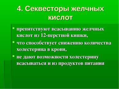 4. Секвесторы желчных кислот препятствуют всасыванию желчных кислот из 12-пер...