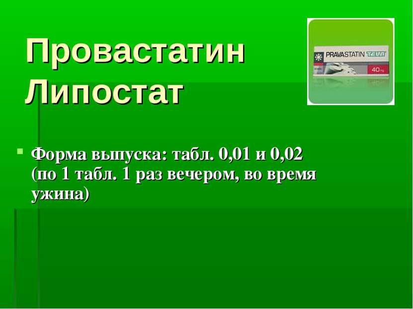 Провастатин Липостат Форма выпуска: табл. 0,01 и 0,02 (по 1 табл. 1 раз вечер...