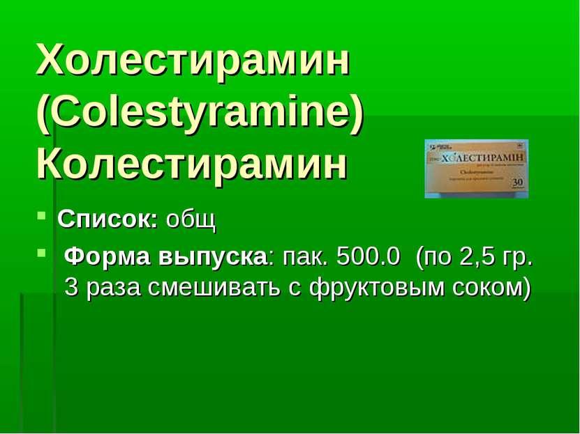 Холестирамин (Colestyramine) Колестирамин Список: общ Форма выпуска: пак. 500...