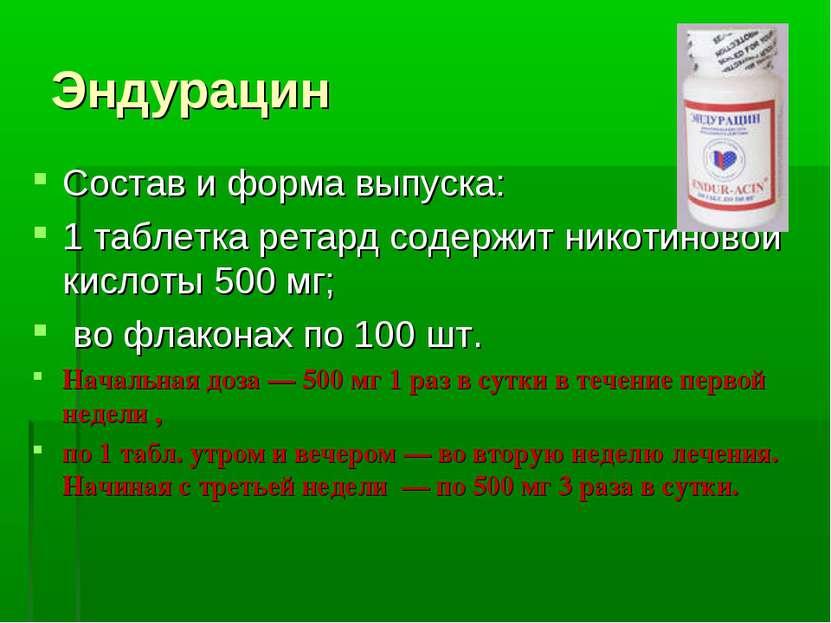 Эндурацин Состав и форма выпуска: 1 таблетка ретард содержит никотиновой кисл...