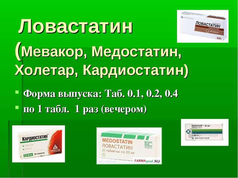 Ловастатин (Мевакор, Медостатин, Холетар, Кардиостатин) Форма выпуска: Таб. 0...