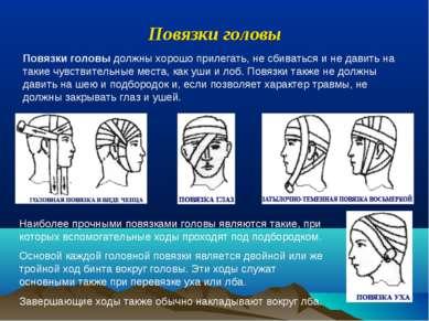 Повязки головы Повязки головы должны хорошо прилегать, не сбиваться и не дави...