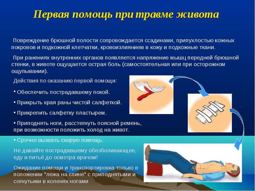 Первая помощь при травме живота Повреждение брюшной полости сопровождается сс...