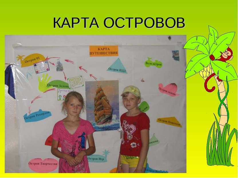КАРТА ОСТРОВОВ