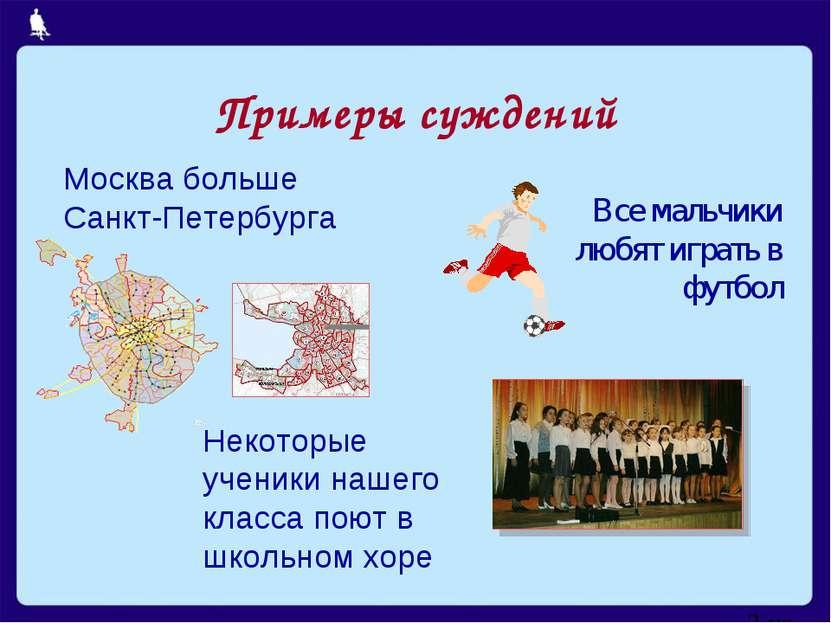 Примеры суждений Москва больше Санкт-Петербурга Все мальчики любят играть в ф...