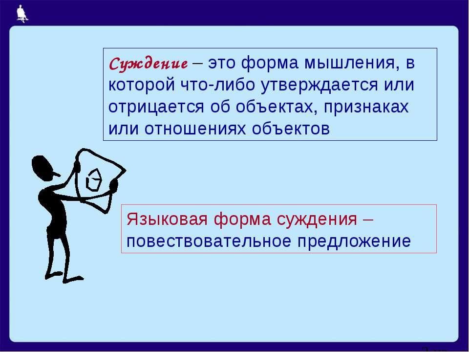 Суждение – это форма мышления, в которой что-либо утверждается или отрицается...